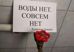 Жители Всеволожска и Девяткино остались без воды
