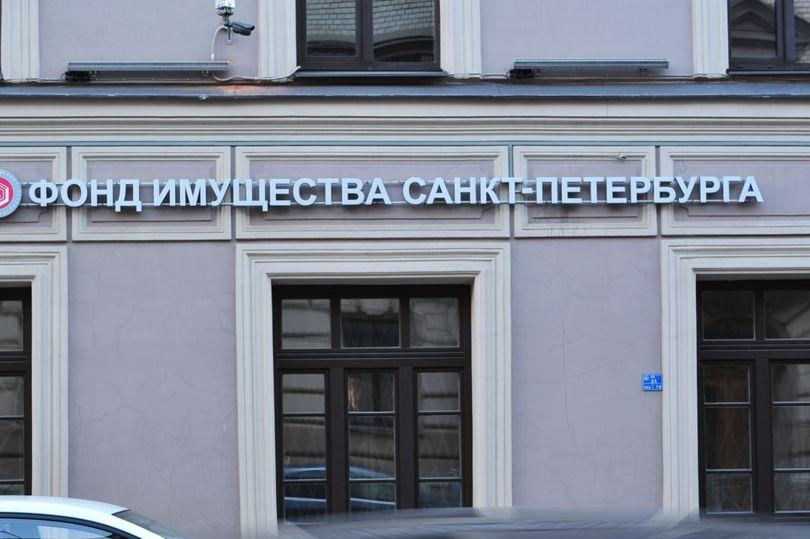фонд имузества СПб