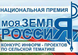 Журналист «Строительного Еженедельника» - победитель конкурса «Моя земля Россия – 2016»