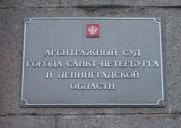 Новое здание для арбитражного суда достроят за 1,14 млрд рублей