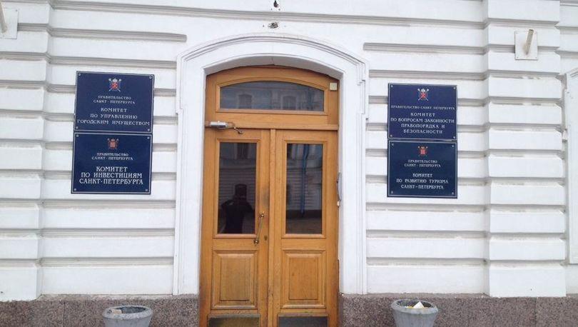 Комитет по управлению городским имуществом