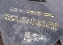 Испорченный вандалами памятник жертвам нацизма восстановят в середине апреля