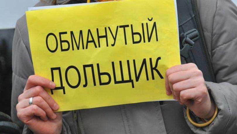 Число обманутых дольщиков в Ленобласти сократилось в семь раз