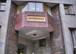 С января на 15 месяцев закроют станцию «Лиговский проспект»