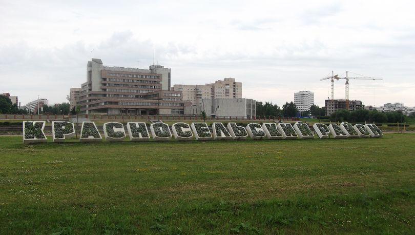 Виталий Черкашин  возглавит администрацию Красносельского района
