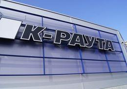 В Выборгском районе построят новый магазин «К-РАУТА»