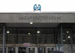 Ремонт «Василеостровской» завершится к лету