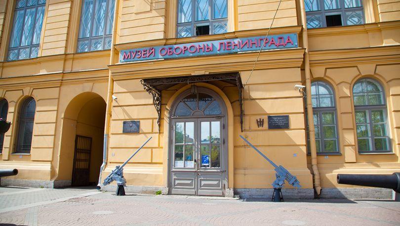 музей обороны Ленинграда 280119