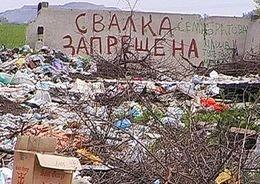 В Ленобласти стало меньше незаконных свалок