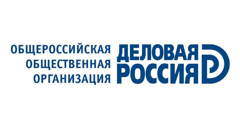 «Деловая Россия»