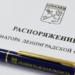 Новые назначения в Администрации Ленинградской области