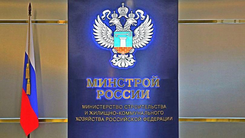 Приказ минстроя россии о стоимости 1 кв м на 3 квартал 2019