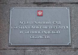 «Главстрой-СПб» задолжал Петербургу 69 млн за аренду участка