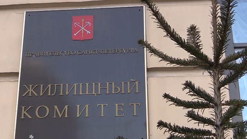 Жилищный комитет Санкт-Петербурга