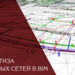 Первая цифровая модель линейного объекта получила в Петербурге положительное заключение госэкспертизы