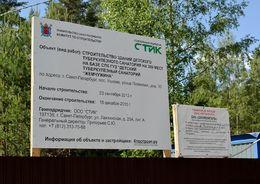 Расторжение госконтракта со «СТИК» признали недействительным