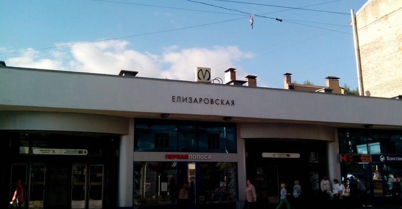 «Елизаровская» открылась после ремонта