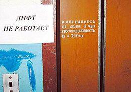 Чибис: Госжилинспекции проверили все лифты страны
