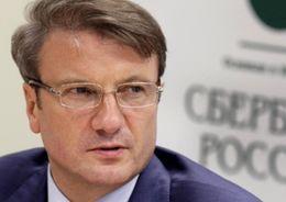Греф: Банк России обязательно понизит ключевую ставку