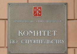 С августа комитет по строительству передаст полномочия госзаказчика своему фонду