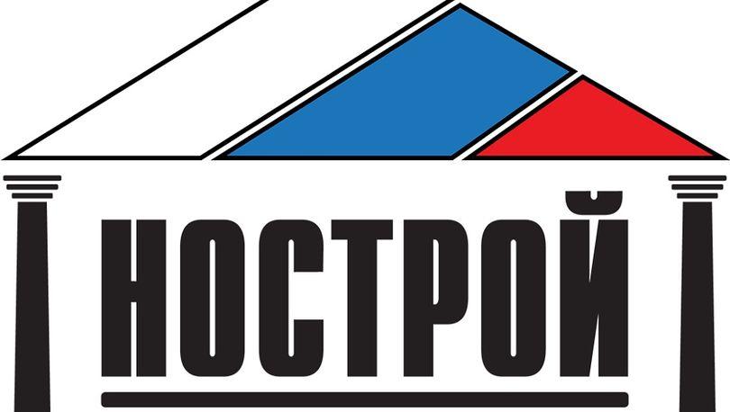 Компания «АудитАрте» проверит бухгалтерию НОСТРОЙ