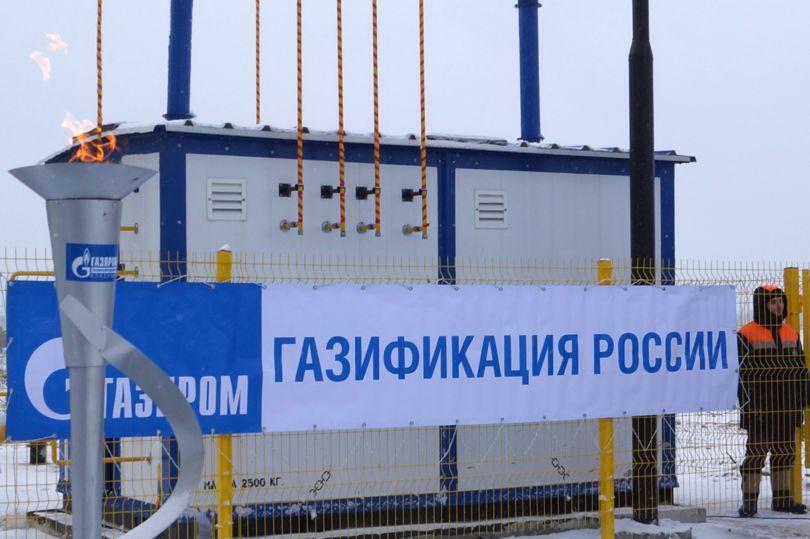 газификация России