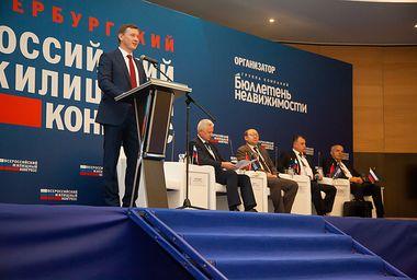 Гражданский Жилищный Форум 2017