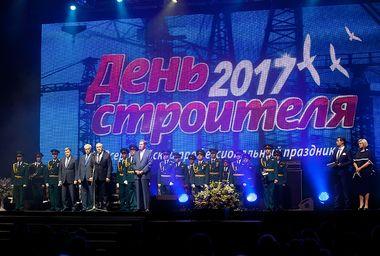 Всероссийский день строителя 2017.