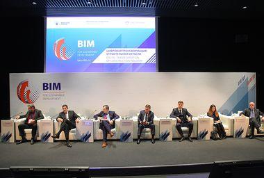 Форум «Цифровая трансформация строительной отрасли для устойчивого развития»