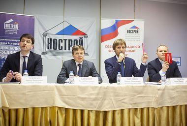 Окружная конференция саморегулируемых организаций – членов Национального объединения строителей по СЗФО (кроме города Санкт-Петербурга).