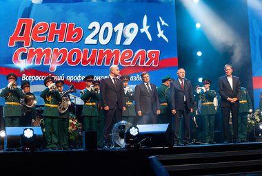 Празднования Дня Строителя 2019  в Санкт-Петербурге.