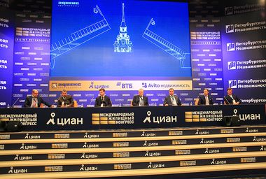 Санкт-Петербургский Международный жилищный конгресс  2020