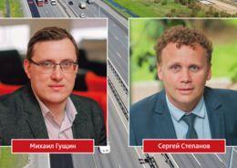 Михаил Гущин и Сергей Степанов