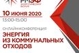 О преобразовании коммунальных отходов в энергию расскажут на онлайн-конференции в преддверии РМЭФ-2020