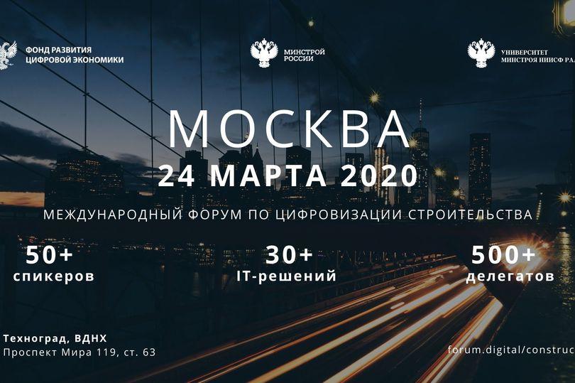 Анонс Forum.Digital Construction 2020