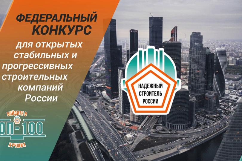 Конкурс «Надежный строитель России-2021»
