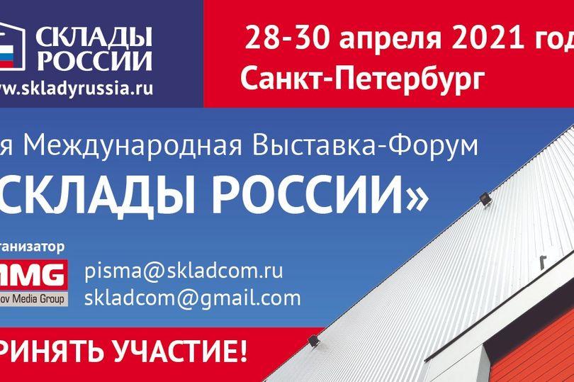 Анонс выставки «СКЛАДЫ РОССИИ»