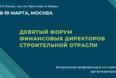 18-19 марта 2021 года состоится Девятый Форум финансовых директоров строительной отрасли