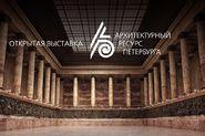 Архитектурный ресурс Петербурга