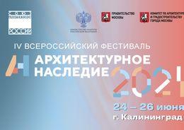 IV Всероссийский фестиваль «Архитектурное наследие»