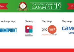 Анонс Рождественского саммита в Санкт-Петербурге