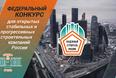 Ежегодный федеральный конкурс «Надежный строитель России-2021» определит рейтинг лучших строительных организаций в 20 номинациях