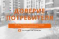 XIII общественный независимый конкурс «Доверие потребителя»