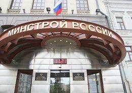 Здание Минстрой России