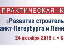Конференция «Развитие строительного комплекса Санкт-Петербурга и Ленинградской области