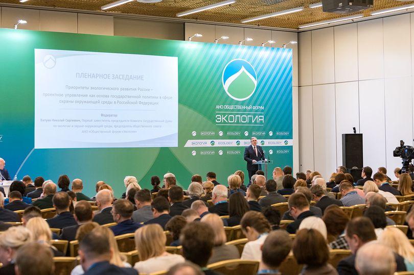 XII Международный форум «Экология»