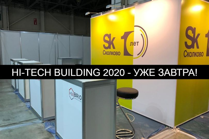 Выставка HI-TECH BUILDING 2020