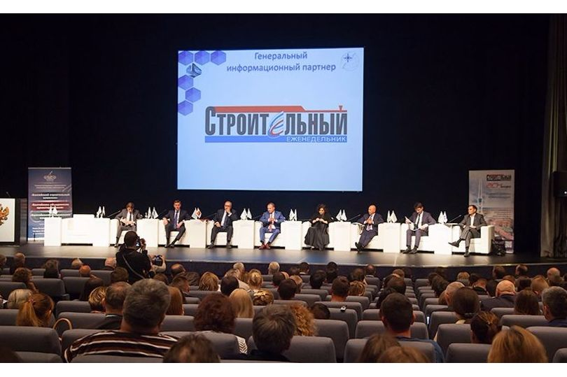 Конференция «Российский строительный комплекс»
