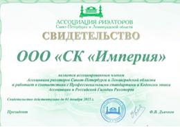ГК «Айдадом» вступила в Ассоциацию риэлтеров Санкт-Петербурга и Ленинградской области