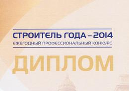 «БФА-Девелопмент» - финалист  конкурса «Строитель года – 2014»